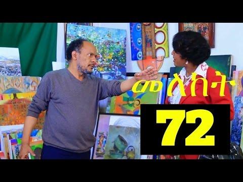 Meleket Drama መለከት - Episode 71