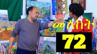 Meleket Drama - Part 720(Ethiopian Drama)