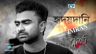 Download Hridoydani   IMRAN   Sajid Sarkar   Bangla New Song 2017   Lyrical Video   Shopno Bari 3Gp Mp4
