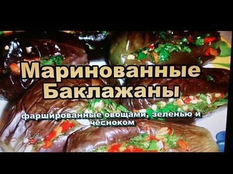 Маринованные Фаршированные Баклажаны с овощами, зеленью и чесноком!