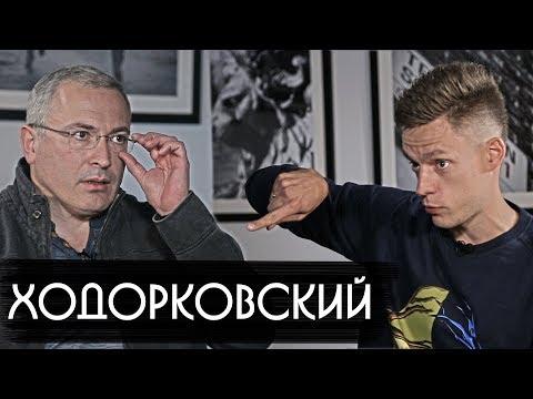 Ходорковский - об олигархах, Ельцине и тюрьме / вДудь