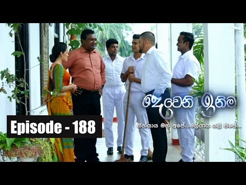 Deweni Inima  | Episode 188 25th October 2017