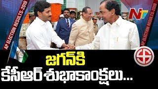 జగన్ కి శుభాకాంక్షలు చెప్పిన కేసీఆర్  | KCR Congratulates YS Jagan | NTV Live