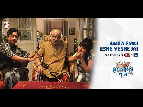 AMRA EMNI ESHE VESHE JAI (Female) - Benche Thakar...