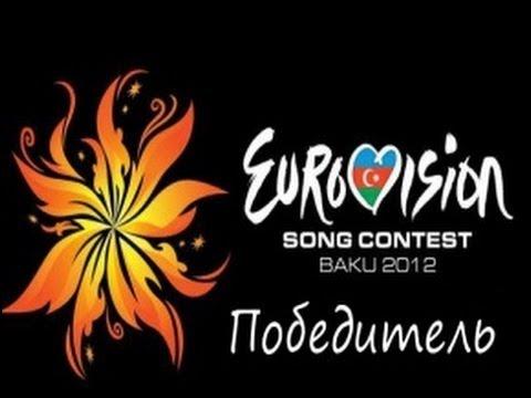 Евровидение 2012.Первое место.Лорен - Ейфория