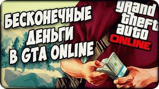 GTA 5 - Баг на бесконечные деньги в GTA ONLINE | Новый SOLO Глитч на деньги | Январь 2015 NextGen