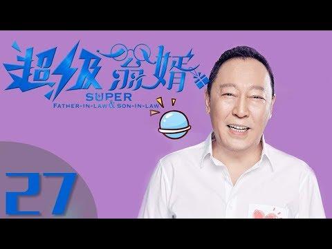陸劇-超級翁婿-EP 27
