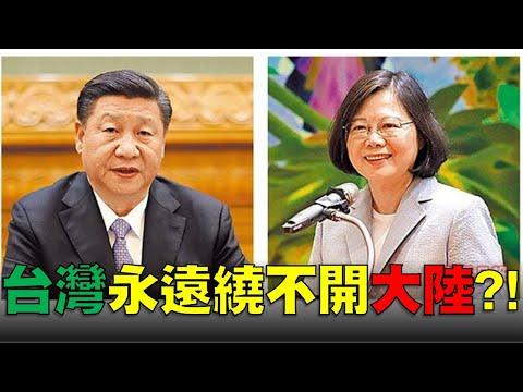 電廣-揮文看社會-20210719 台灣永遠繞不開大陸?!