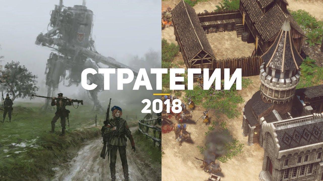 Самые новые стратегии игры 2018 года