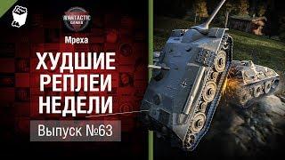 Танковый брейк ХРН №63 - от Mpexa [World of Tanks]