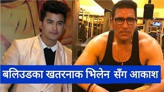 बलिउडका खतरनाक भिलेन सँग देखिए अाकाश, के छ रहस्य | Aakash Shrestha with Bollywood Actor Mukesh Rishi