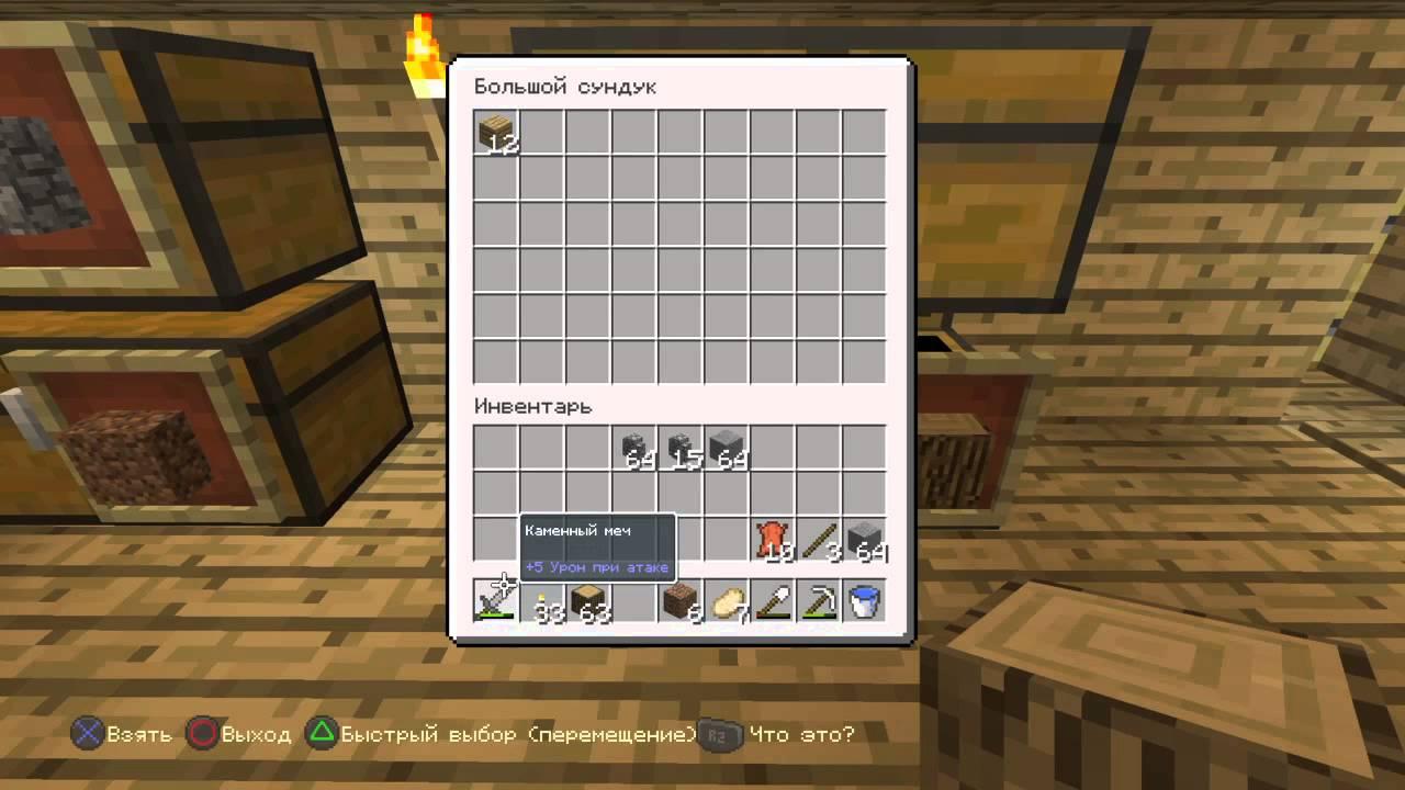 Minecraft PS4 #7 Как повесить рамку на сундук и другое) - YouTube