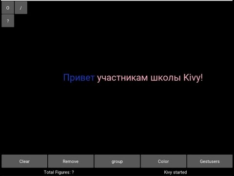 Kivy(android). Использование root,id, раскраска текста.
