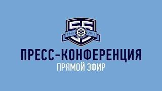 """""""Сибирь"""" - """"Куньлунь"""", пресс-конференция"""