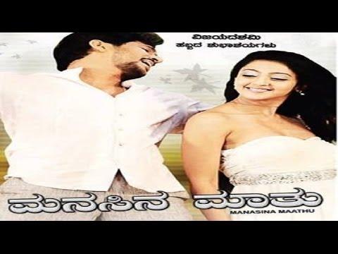 Manasina Maathu 2011 | Feat.  Ajay Rao, Aindrita Ray | Full Kannada Movie