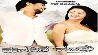 Full Kannada Movie 2011 | Manasina Maathu | Ajay Rao, Aindrita Ray, Tara.