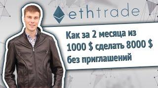 EthTrade | Как за 2 месяца из 1000 долларов сделать 8000 без приглашений