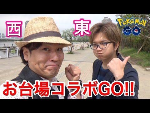 【ポケモンGO攻略動画】【ポケモンGO】ついにやまださんコラボ!お台場散歩!【Excellent】  – 長さ: 11:35。