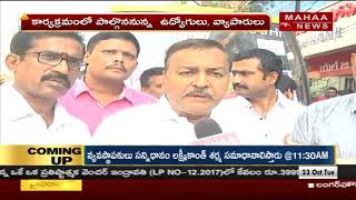 AP JAC Employees Call For Chalo Guntur | Face To Face | Vijayawada Updates