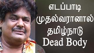 Mansoor Ali Khan Speech - Rector Edappadi Tamil Nadu Dead Body - Mansur Ali Khan