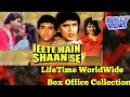 JEETE HAIN SHAAN SE 1988 Movie LifeTime WorldWide Box Office Collections Verdict Hit Or Flop