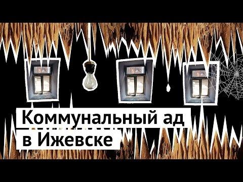 Коммунальный ад в Ижевске