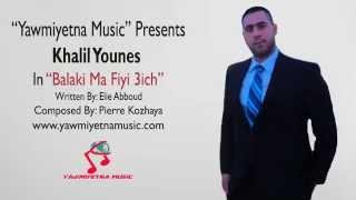 Khalil Younes - Balaki ma fiyi 3ich / خليل يونس - بلاكي ما فيي عيش