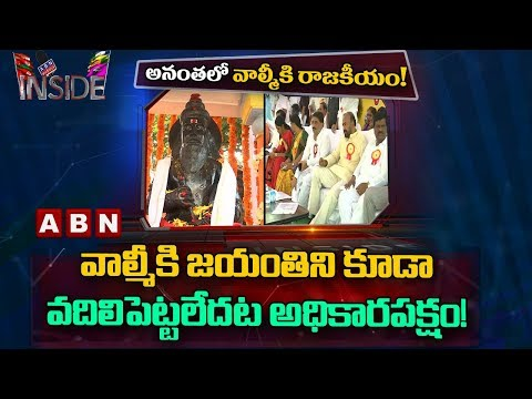 TDP Leaders makes Valmiki Jayanthi Celebrations as Political Campaign | Inside
