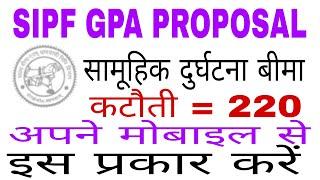 Sipf GPA praposal online submit kese/ सामूहिक दुर्घटना बीमा कटौती/sso id se 220 ki katoti kese kare