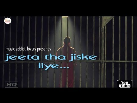 Jeeta tha jiske liye - New version sad cover song(edited version)  | latest sad emotional song 2017