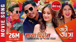 Maya Pirim - JATRAI JATRA Movie Song || Nischal Basnet, Karishma Manandar, Daya, Bipin, Barsha ,Sara