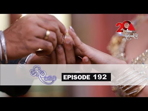 Neela Pabalu | Episode 192| 04th February 2019 | Sirasa TV