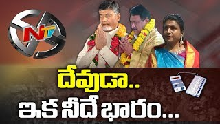 దేవుడా నీదే భారం..! || AP Politicians Offer Special Prayers For Victory