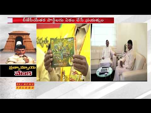Chandrababu Naidu Gets Ready for New Political Equation Against BJP || Babu Delhi Tour || Raj News