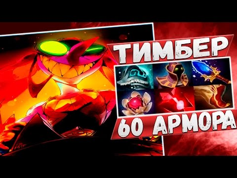 ТИМБЕР 60 АРМОРА КАК УМЕРЕТЬ?? | DOTA 2 TIMBERSAW РАСПИЛИЛ ПАТЧ 7.06