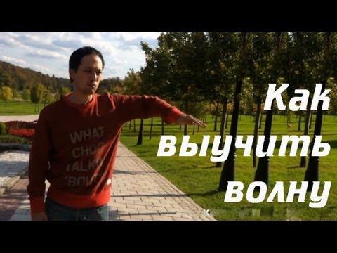 Обучающее видео dubstep dance tutorial: как учить волны правильно