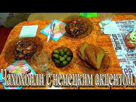 Чахохбили - блюдо грузинской кухни, c немецким акцентом.