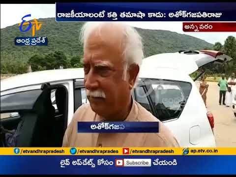 Politics are not a Joke | MP Ashok Gajapathi Raju Strike Counter | to YCP