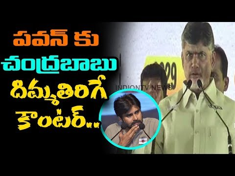 CM Chandrababu Naidu Strong Counter To Pawan Kalyan | Chandrababu About Sand Mafia | indiontvnews