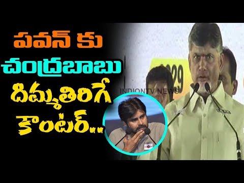 CM Chandrababu Naidu Strong Counter To Pawan Kalyan | Chandrababu About Sand Mafia | indiontvnews