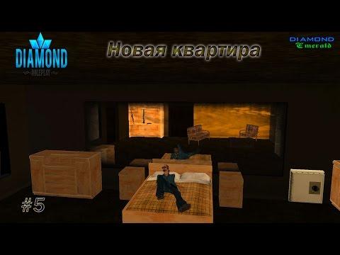 Даймонд рп интерьеры домов