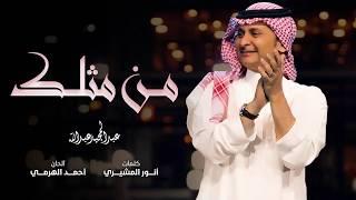 عبد المجيد عبد الله - من مثلك (حصرياً) | 2018