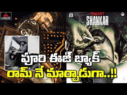 ISmart Shankar Movie Official Teaser || Puri Jagannadh || Ram Pothineni || Mirror TV Channel
