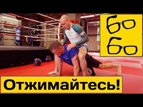 Как правильно отжиматься и укреплять кисти — отжимания с Андреем Шидловским дома, в офисе и на улице