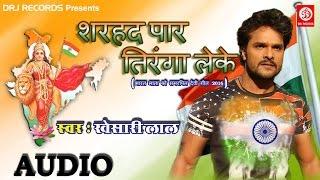 download lagu Sharhad Par Tiranga Leke  Khesari Lal  Devi gratis