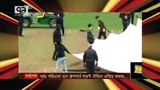 ম্যাচ পরিত্যক্ত হলেও চ্যাম্পিয়ন বাংলাদেশ!   Khelajog   Sports News   Ekattor TV
