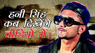 Yo Yo Honey Singh कब दिखेंगे Music Video में | Latest Hindi News 2018
