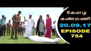 Keladi Kanmani Sun Tv Episode  754 20/09/2017