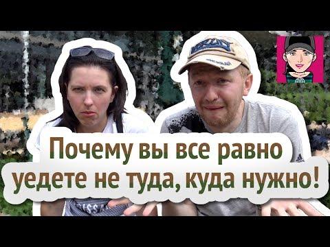 """Почему вы все равно уедете не туда куда нужно! / Канал """"Русская Европейка"""""""