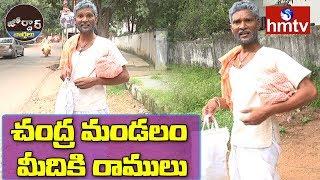 చంద్రమండలం మీదికి రాములు | Village Ramulu Comedy | Jordar News  | hmtv
